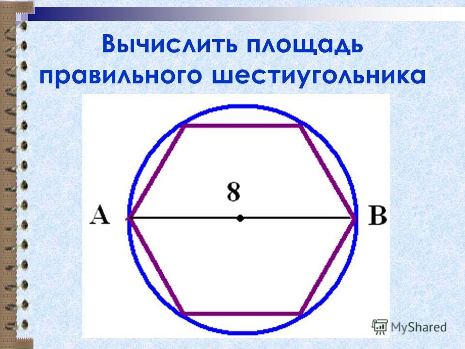 Вычислить площадь правильного шестиугольника