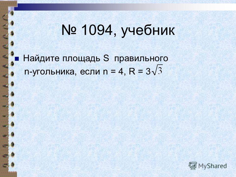 1094, учебник Найдите площадь S правильного n-угольника, если n = 4, R = 3
