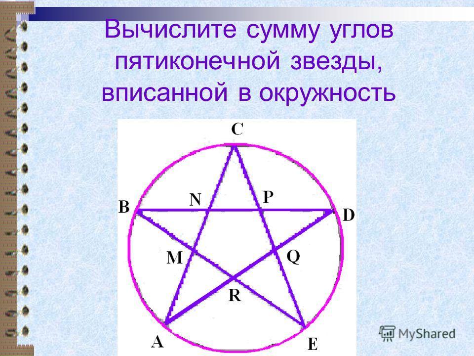 Вычислите сумму углов пятиконечной звезды, вписанной в окружность