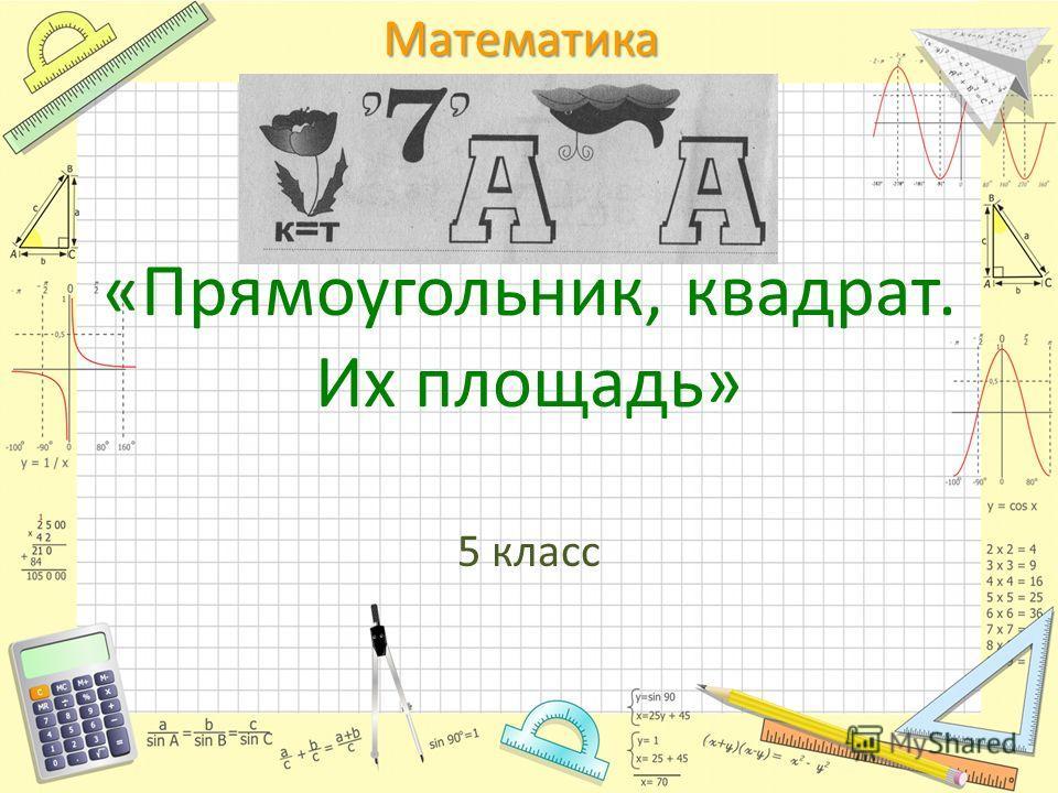 Математика «Прямоугольник, квадрат. Их площадь» 5 класс
