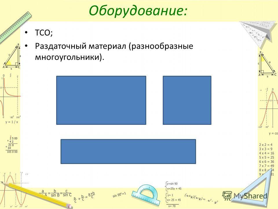 Оборудование: ТСО; Раздаточный материал (разнообразные многоугольники).