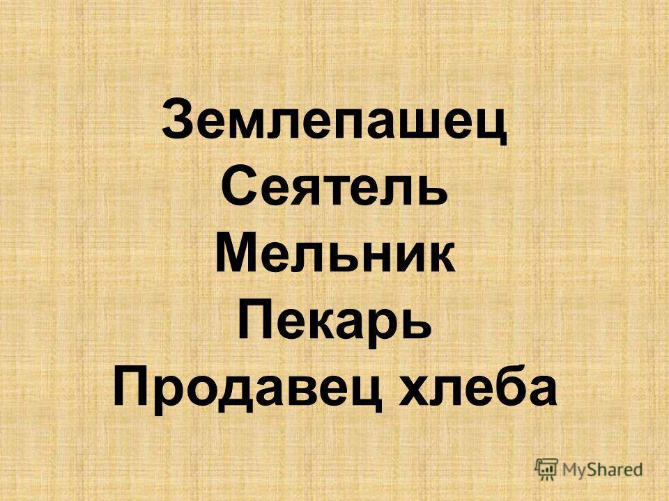 Землепашец Сеятель Мельник Пекарь Продавец хлеба