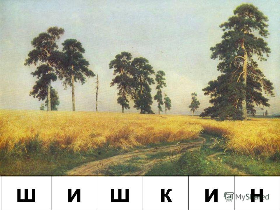Картина И.И. Шишкина «Рожь» шишкин