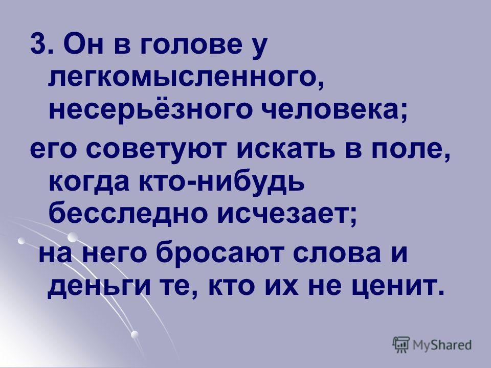 2. Не цветы, а вянут; не ладоши, а ими хлопают, если чего-то не понимают; не бельё, а их развешивают чрезмерно доверчивые.
