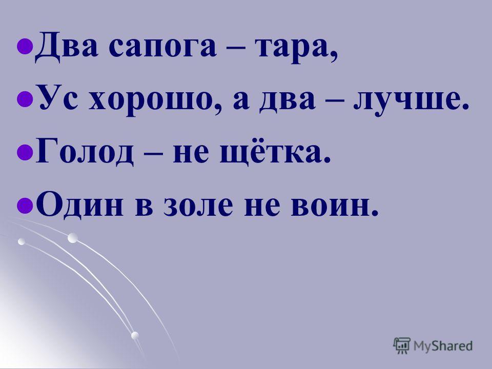 9. Пословицы «шутят» Пословица, тебя мы знаем, Но не такою ты была: Неужто буква озорная Вновь чьё-то место заняла?..