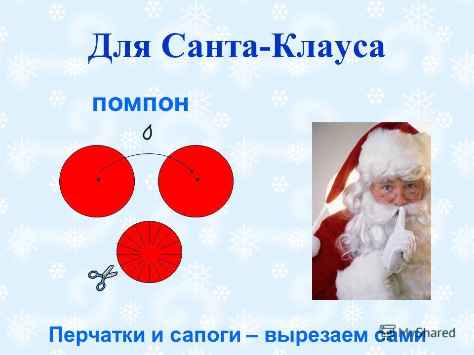 помпон Для Санта-Клауса Перчатки и сапоги – вырезаем сами
