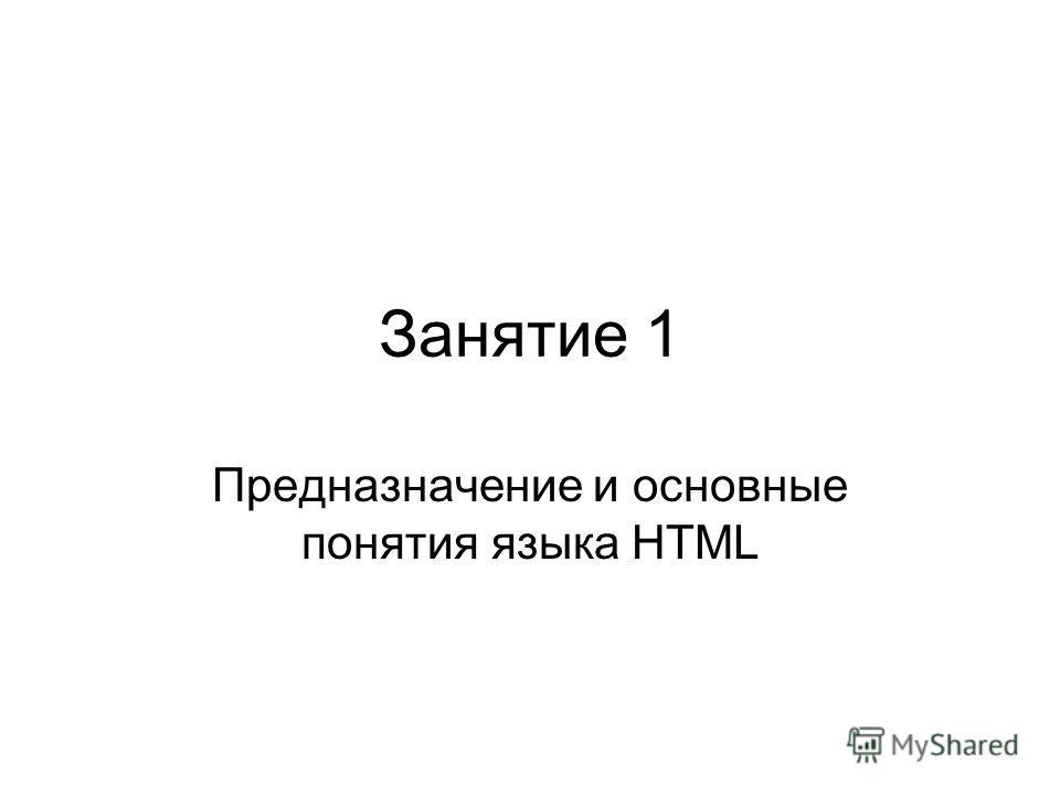 Занятие 1 Предназначение и основные понятия языка HTML
