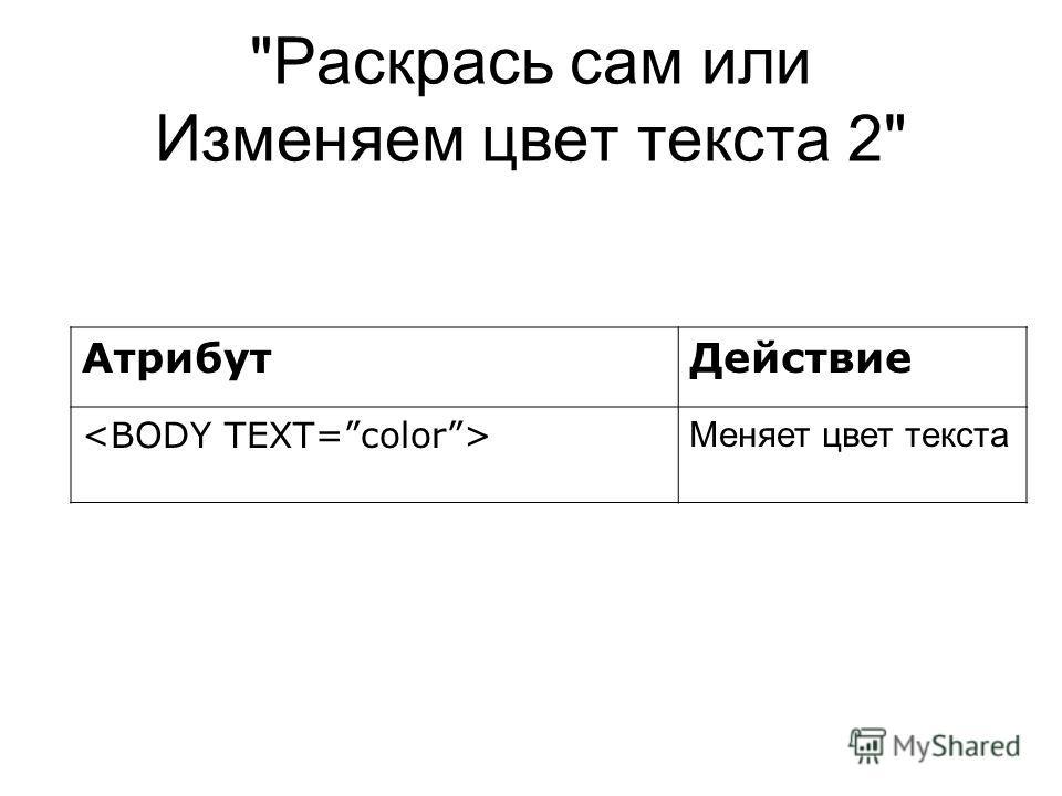 Раскрась сам или Изменяем цвет текста 2 АтрибутДействие Меняет цвет текста
