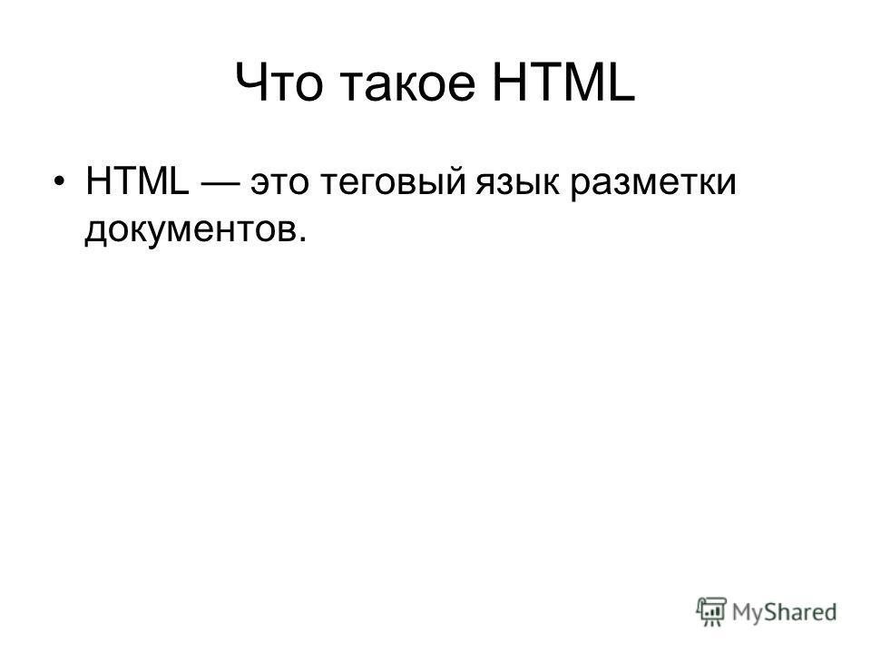 Что такое HTML HTML это теговый язык разметки документов.