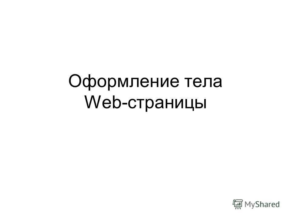 Оформление тела Web-страницы