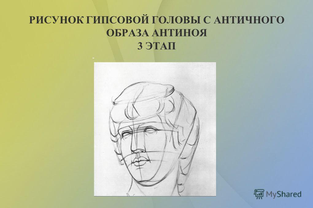 РИСУНОК ГИПСОВОЙ ГОЛОВЫ С АНТИЧНОГО ОБРАЗА АНТИНОЯ 2 ЭТАП
