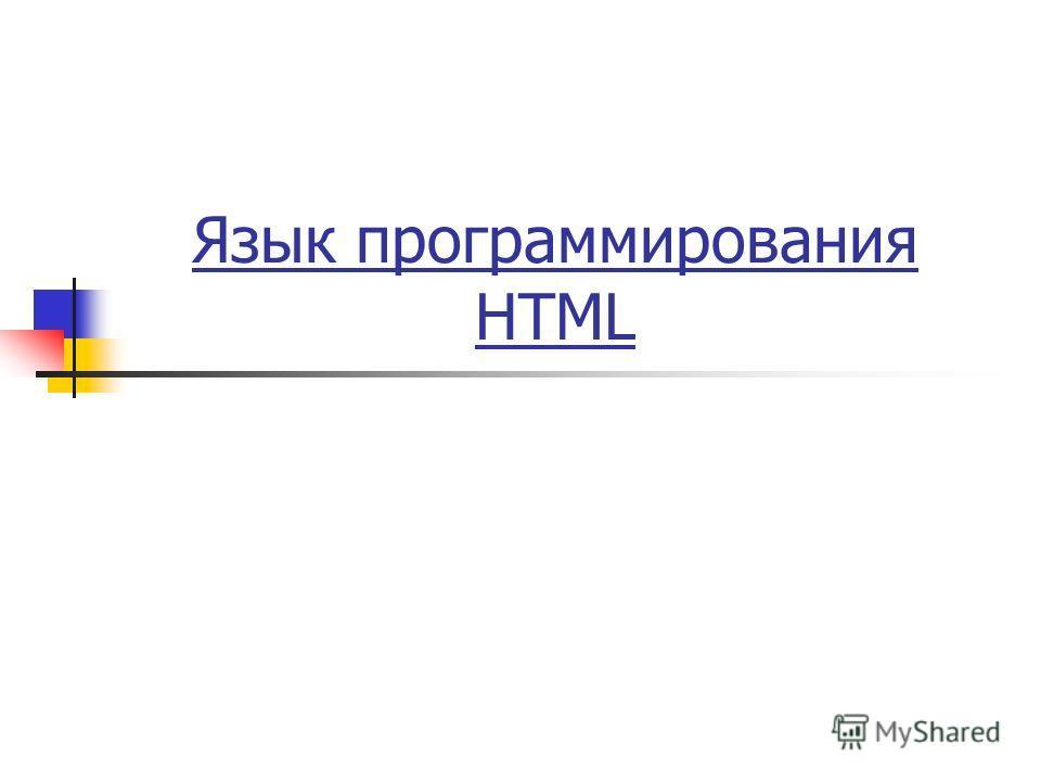 Язык программирования HTML