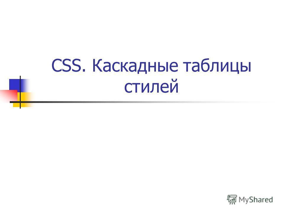 CSS. Каскадные таблицы стилей