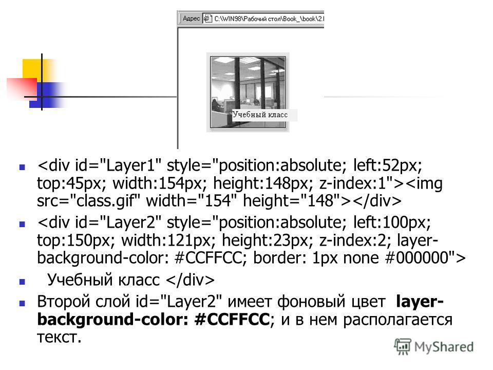Учебный класс Второй слой id=Layer2 имеет фоновый цвет layer- background-color: #CCFFCC; и в нем располагается текст.