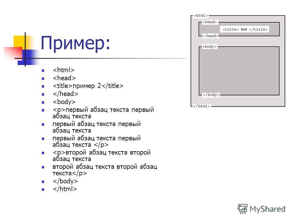 Пример: пример 2 первый абзац текста первый абзац текста второй абзац текста второй абзац текста