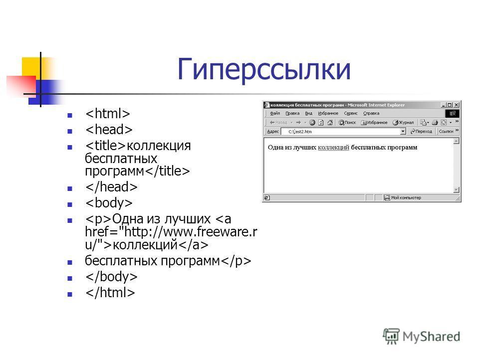 Гиперссылки коллекция бесплатных программ Одна из лучших коллекций бесплатных программ