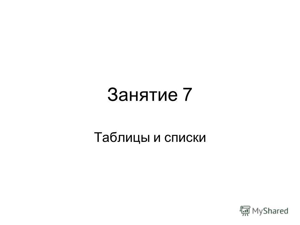 Занятие 7 Таблицы и списки
