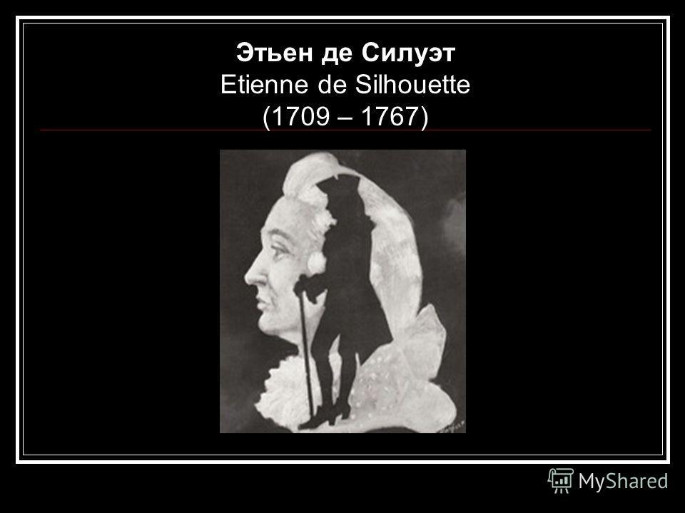 Этьен де Силуэт Еtienne de Silhouette (1709 – 1767)