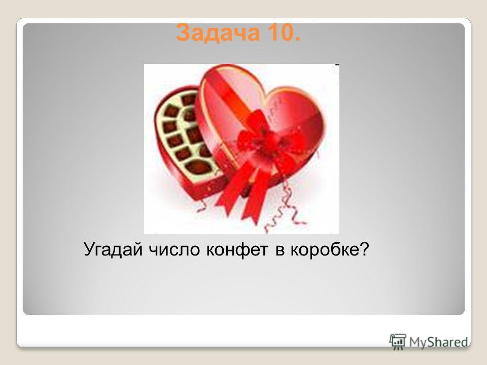 Задача 10. Угадай число конфет в коробке?
