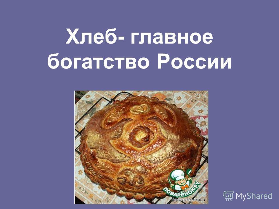 Хлеб- главное богатство России