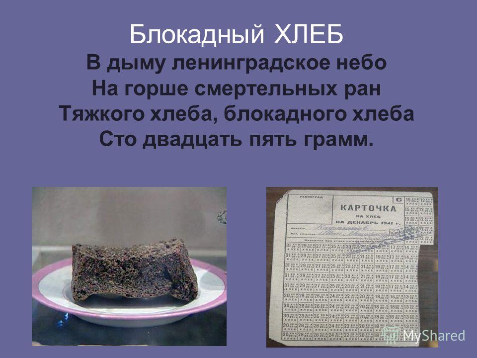 Блокадный ХЛЕБ В дыму ленинградское небо На горше смертельных ран Тяжкого хлеба, блокадного хлеба Сто двадцать пять грамм.