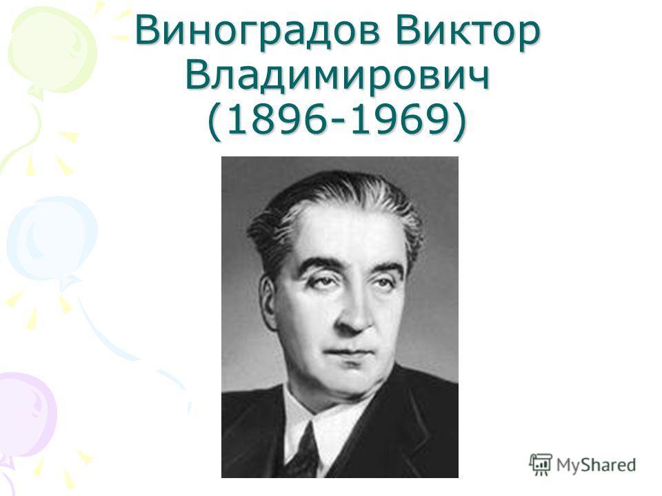 Виноградов Виктор Владимирович (1896-1969) Виноградов Виктор Владимирович (1896-1969)