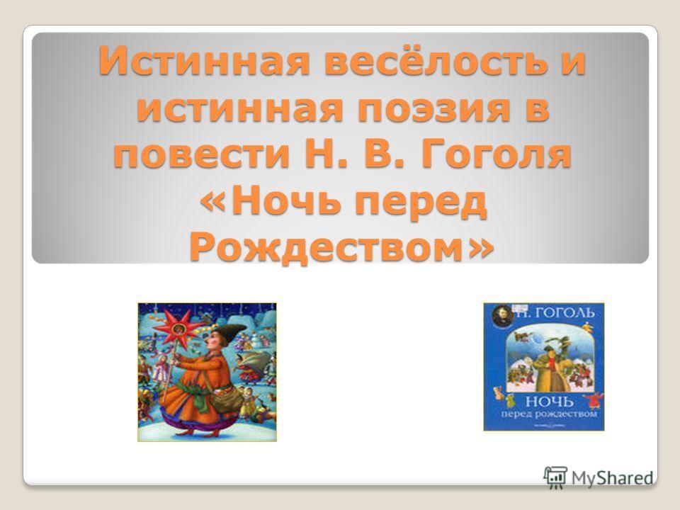 Истинная весёлость и истинная поэзия в повести Н. В. Гоголя «Ночь перед Рождеством»