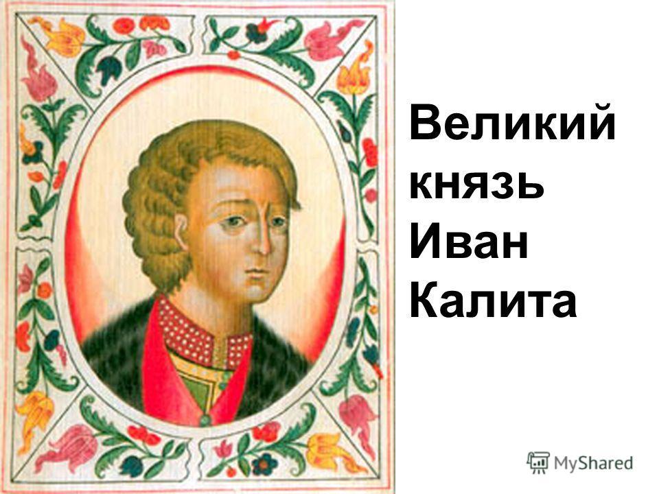 Великий князь Иван Калита