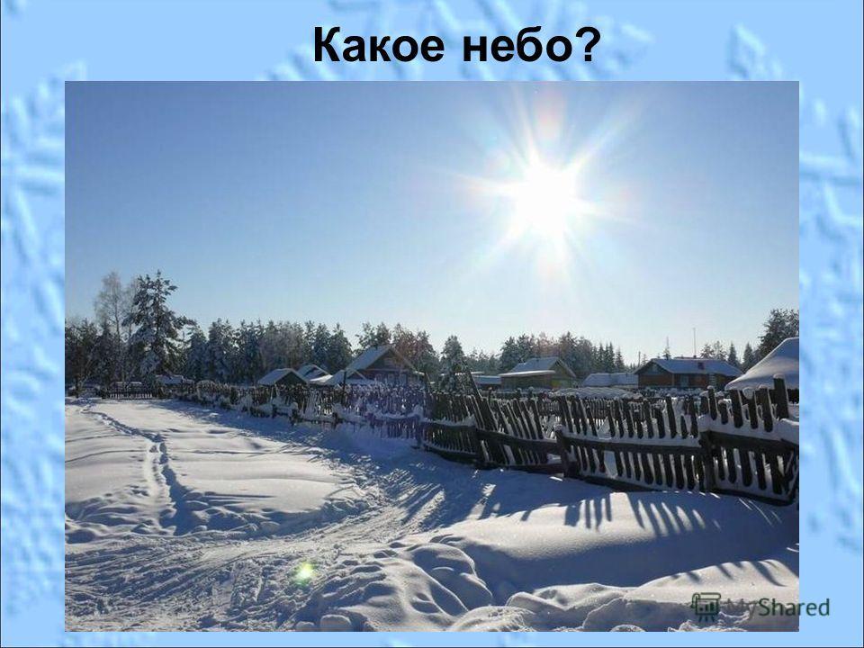 Какое небо?