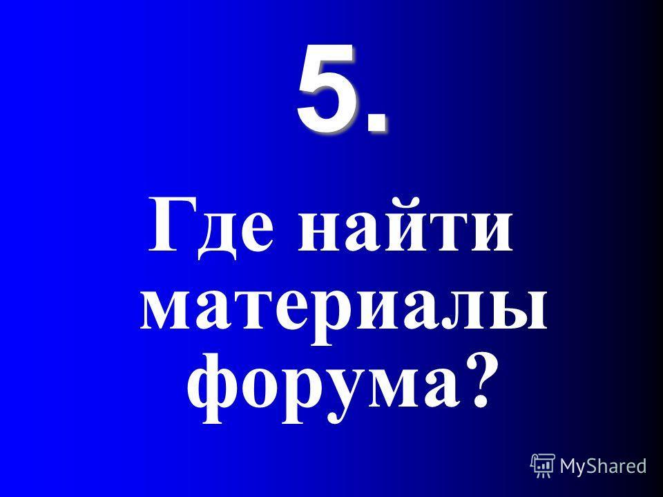 5. Где найти материалы форума?