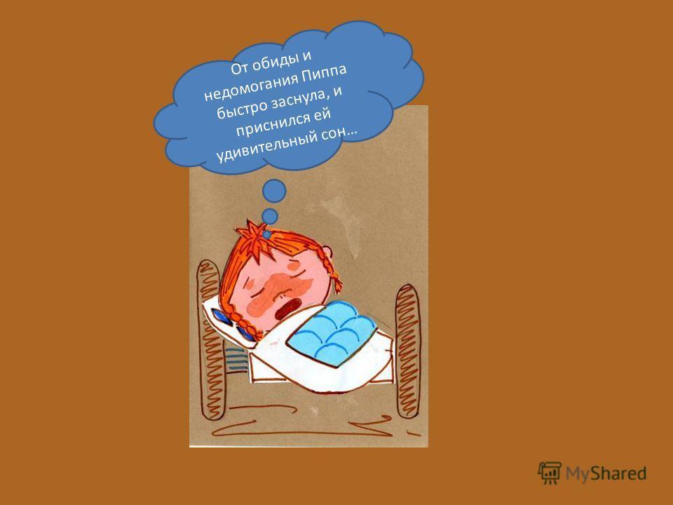 От обиды и недомогания Пиппа быстро заснула, и приснился ей удивительный сон…
