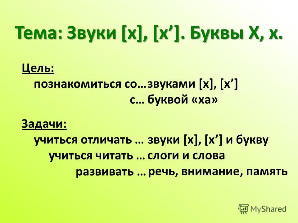 Тема: Звуки [x], [x]. Буквы Х, х. Цель: познакомиться со… с… звуками [x], [x] буквой «ха» Задачи: учиться отличать … учиться читать … развивать … звуки [x], [x] и букву слоги и слова речь, внимание, память