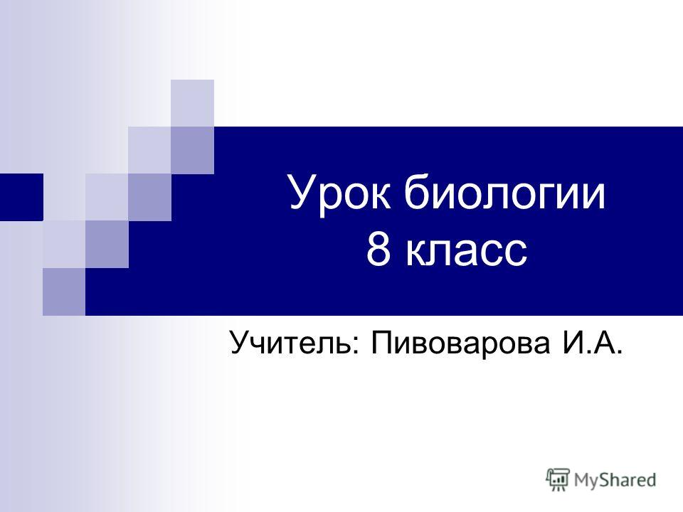 Урок биологии 8 класс Учитель: Пивоварова И.А.