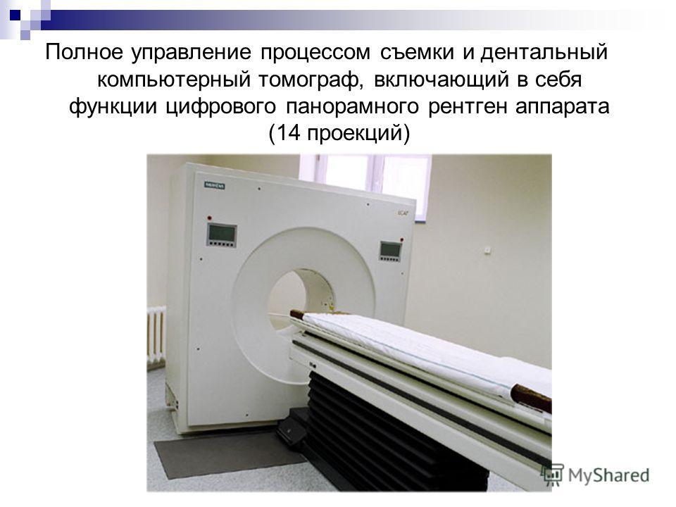 Полное управление процессом съемки и дентальный компьютерный томограф, включающий в себя функции цифрового панорамного рентген аппарата (14 проекций)