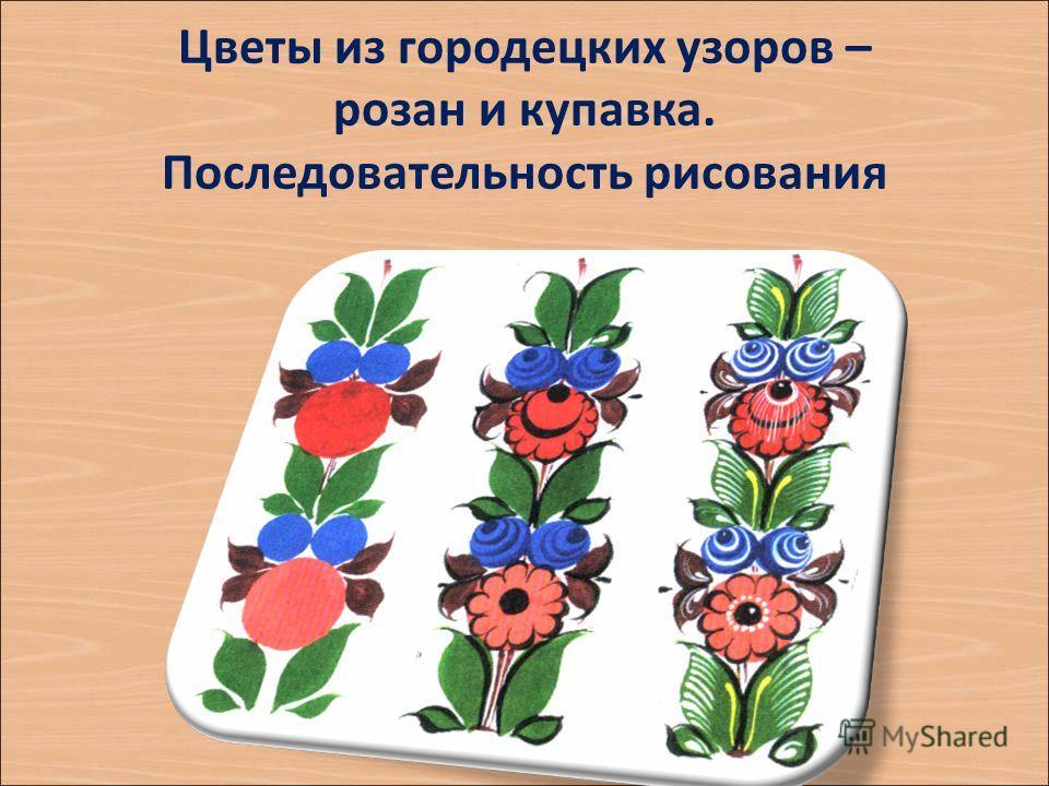 Купавка Стилизованный цветок Основа цветка – круг сердцевина - круг Оживка Лепестки - дужки
