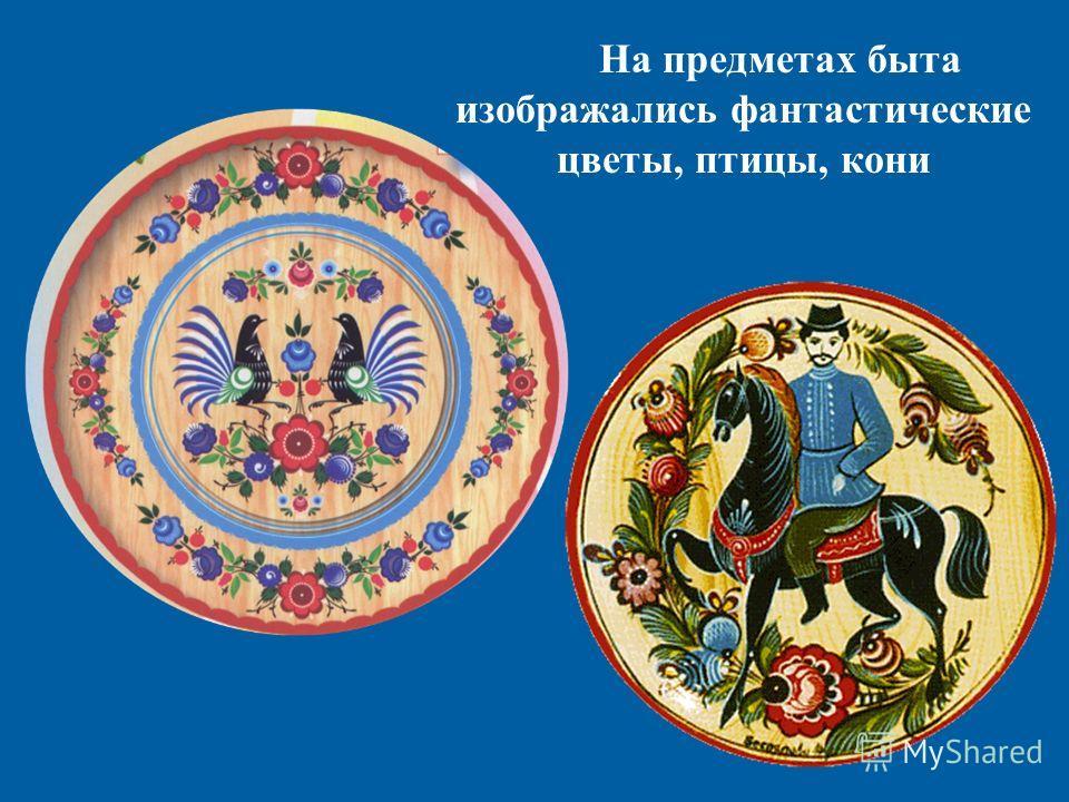 Со временем появляется сюжетная роспись: чаепития, гулянья, сценки из городской жизни, персонажи сказок, батальные сцены, навеянные Русско- туркцкой войной …