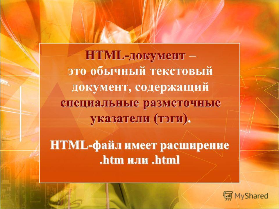 HTML-документ – это обычный текстовый документ, содержащий специальные р рр разметочные указатели (тэги). HTML-файл имеет расширение.htm или.html
