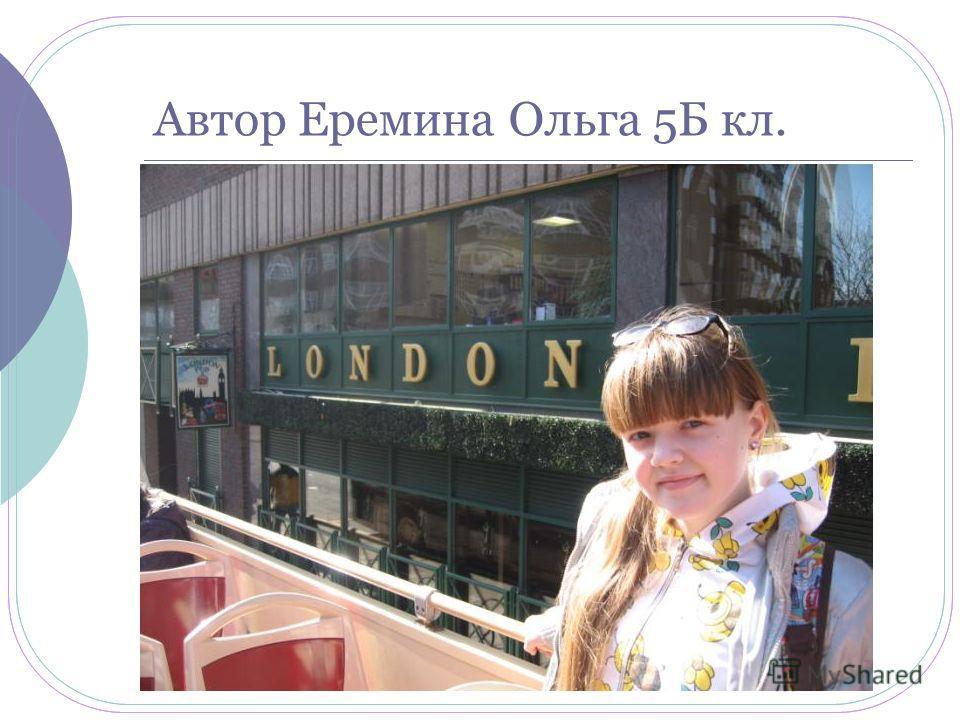 Автор Еремина Ольга 5Б кл.