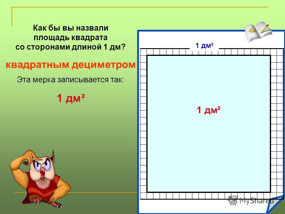 Площадь квадрата со сторонами, равными 1 см, называется квадратным сантиметром Эта мерка записывается так: 1 см²