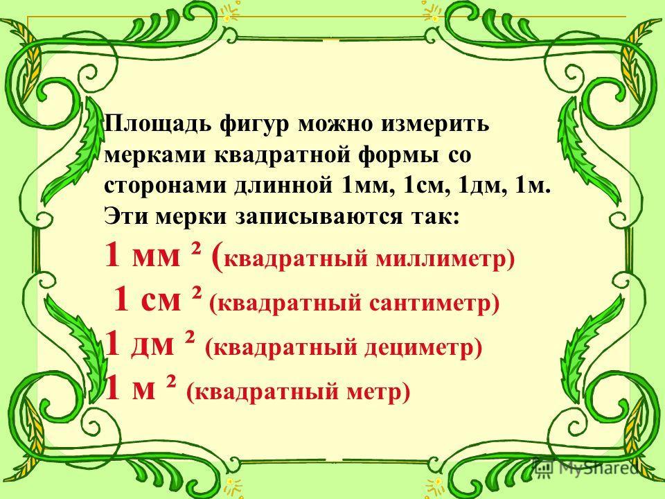 Задача 41 1) 6 · 3=18(м.) – самосвалов. 2) 6+18=24(м.) – самосвалов и бульдозеров 6+(6 · 3)=24(м) Ответ: 24 машины работали на стройке.
