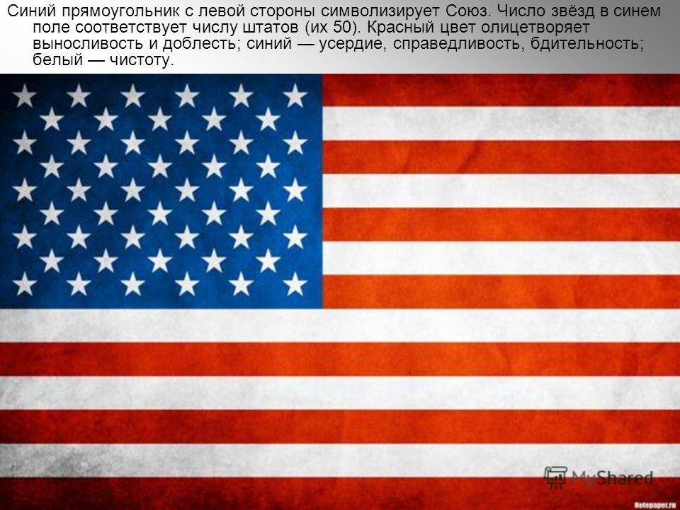 Синий прямоугольник с левой стороны символизирует Союз. Число звёзд в синем поле соответствует числу штатов (их 50). Красный цвет олицетворяет выносливость и доблесть; синий усердие, справедливость, бдительность; белый чистоту.