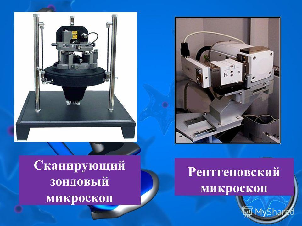 ВИДЫ ЭЛЕКТРОННЫХ МИКРОСКОПОВ