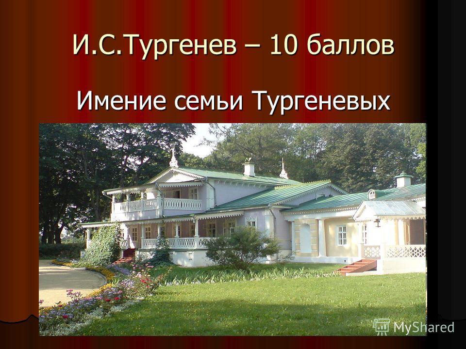 И.С.Тургенев – 10 баллов Имение семьи Тургеневых