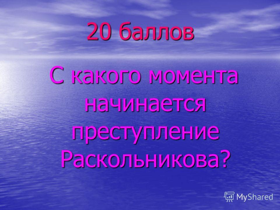 20 баллов С какого момента начинается преступление Раскольникова? С какого момента начинается преступление Раскольникова?