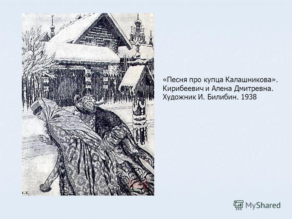 «Песня про купца Калашникова». Кирибеевич и Алена Дмитревна. Художник И. Билибин. 1938