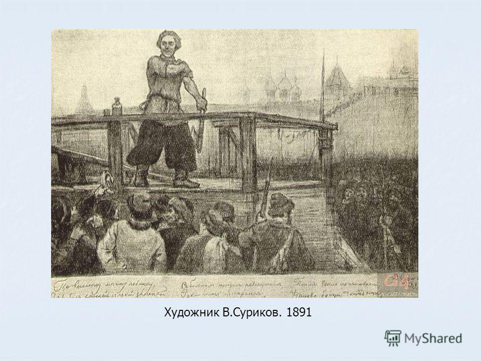 Художник В.Суриков. 1891