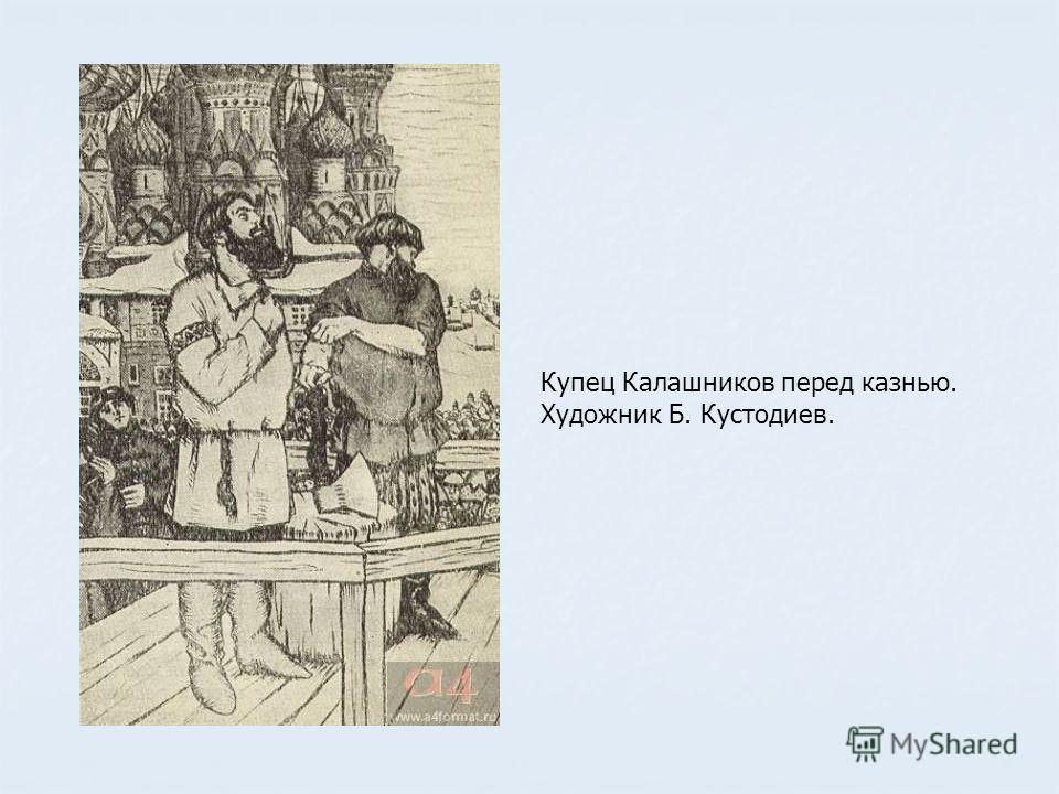 Купец Калашников перед казнью. Художник Б. Кустодиев.