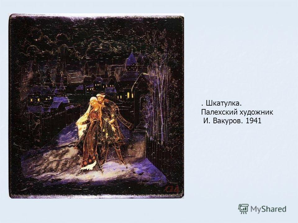 . Шкатулка. Палехский художник И. Вакуров. 1941
