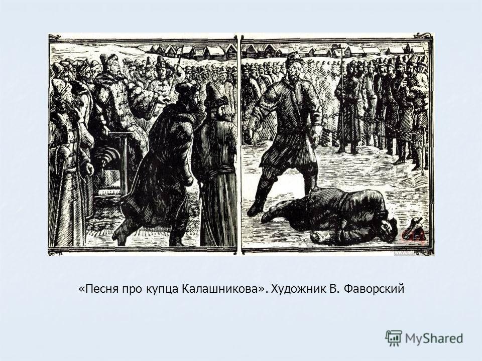 «Песня про купца Калашникова». Художник В. Фаворский