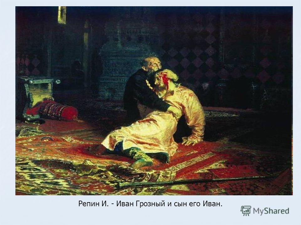 Репин И. - Иван Грозный и сын его Иван.